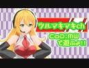 【CoD:MW】レコ巻の一人遊び!!!【Recotte Studio】
