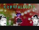 【にとまり】Fall Guys #02 【ゆっくり実況】
