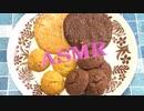 「音フェチ」咀嚼音!ASMR!バイノーラル録音!焼き菓子(手作りクッキー)を食べてみた♪作業用BGM
