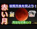 【ゆっくり解説】なぜ月が赤く見える? 皆既月食をみんなで見よう!