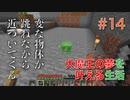 【Minecraft】#14 変な物体が跳ねながら近づいてくる… [大魔王の夢を叶える生活]【ゆっくり実況】