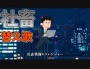 【社畜替え歌】社畜戦隊ヒラレンジャー【キラメイジャーOP】