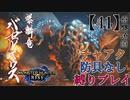 【MHRise】チャアク防具なし縛り実況『バゼルギウス』【41】