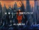 【MAD】装甲騎兵ボトムズ「サムライハート」