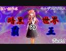 【キルデスビジネス】1話目:暗黒世界の覇王Part1【紅い創作卓】