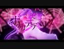 【ホロライブMMD】ボッカデラベリタ【常闇トワ】