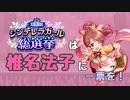 椎名法子アレンジミックス!