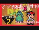 ホームシック・ブギ【MOTHER2ギーグの逆襲】#19
