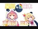 星川と笹木の声真似比較動画【にじさんじ切り抜き】