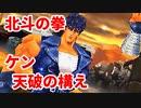 北斗の拳 世紀末救世主伝説◆ケンシロウ 天破の構え【実況】16