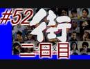 【街】色んな人の運命をなんとかする☆パート52【実況】