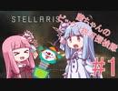 【stellaris】茜ちゃんのビックリ銀河探検隊 Part 1