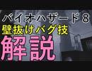 【超解説】バイオハザード ヴィレッジ 壁抜けバグのやり方