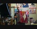 アコーディオンでアネモネリア「anemos」弾いてみた