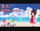 【オリジナル】かきごおり【AIきりたん】