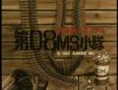 ガンダム オペレーショントロイ 第08MS