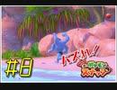 【New ポケモンスナップ】バズれ!Newポケモンスナップをやろう!#8【実況プレイ】