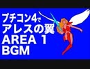 【プチコン4】アレスの翼 AREA1 BGM を演奏してみた [Nintendo Switch]