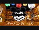 【●ッキー】レディースエンジェントルメン