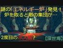 【深世海】第13回 謎のエネルギー炉を入手して、2度目のボス戦に!