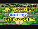 【4人実況】Part77 腹黒ゲス友達で桃鉄やってみた【お遊び】