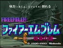 【BGM】ファイアーエムブレム 紋章の謎 「味方 倒れる」 サントラ未収録曲