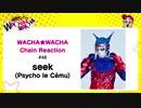 WACHA★WACHA Chain Reaction#48《seek》