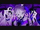 【Geno】ボッカデラベリタ / 柊キライ【癖強めで歌ってみた】