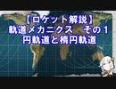【ロケット解説】軌道メカニクス その1 円軌道と楕円軌道