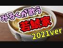 みるくが歌う『若鯱家テーマ曲』2021ver.