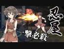 【ゆっくり実況】一撃必殺の忍者ステルスアクション『忍屋』【単発】