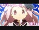 【マギアレコード】3分でわかる天使で妹な魔法少女【環うい】【ゆっくり解説】