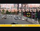 #7 タピオカランド跡地にできる意外なものとは?【東京】【散歩】【雑学】