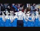 下 北 沢 ユ ナ イ テ ッ ド.mp32