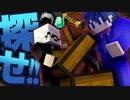 【マイクラ】刑務所からの脱獄-第2章-【Minecraft】27日目