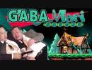 GABAMARI1