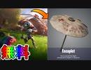 誰でも簡単に入手できる無料の傘グライダー!?限定のロード画面も入手可能!!入手方法解説!!【フォートナイト/Fortnite】