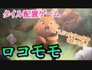 フクハナのボードゲーム紹介 No.493『ロコモモ』