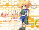 鏡音レンオリジナル曲 「魔法少女ラジカルペイント」【カバー】 thumbnail