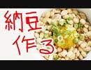 自分で納豆作る【嫌がる娘に無理やり弁当を持たせてみた息子編】