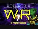 【Stellaris】みんなと挑むワールドレコード Part7