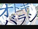 【エモクロアTRPG】オトギバラシ 第一話【実卓リプレイ】