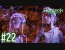 【実況】ハゲにも事情あり #22【ホライゾン ゼロ・ドーン】