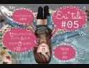 【SecondLife】えりトーク(#05)セカンドライフ生配信【対談】
