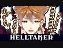 【絶叫実況】ハイテンションでお届けする伏見ガク:Helltaker Examtaker【伏見ガク/にじさんじ】