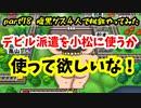 【4人実況】Part78 腹黒ゲス友達で桃鉄やってみた【お遊び】