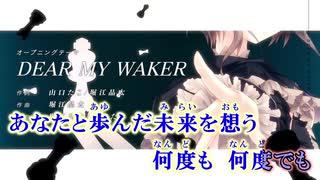 【ニコカラ】9-nine-ゆきいろゆきはなゆきのあと DEAR MY WAKER OP Full 米倉千尋(On Vocal)