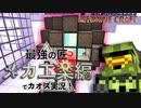 【週刊マイクラ】最強の匠【メカ工業編】でカオス実況!#22