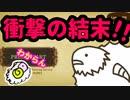 【シェフィ-Shephy-】ストーリクリア-エンディング-