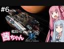 艦隊司令 茜ちゃん #6『クロマンカミ応答せよ』【X4: Foundations】